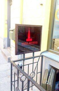 Ravintolan mainoskyltti Vana Moskva